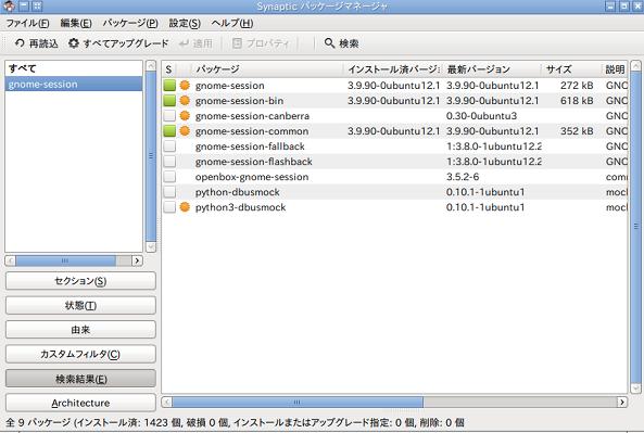 xrdp (リモートデスクトップ接続)のインストール・設定
