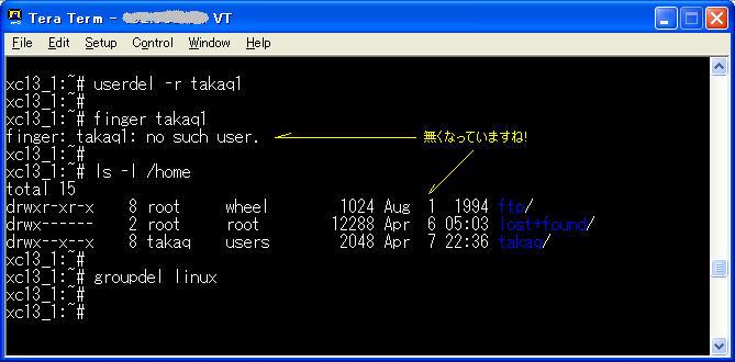 ユーザーの削除は userdel 、グループの削除は groupdel の各コマンドで行います。 では、先に作ったユーザー  takaq1  とグループ linux を削除してみましょう。
